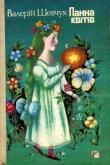 Книга Панна квітів автора Валерий Шевчук