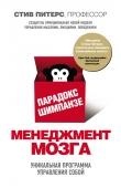 Книга Парадокс Шимпанзе. Менеджмент мозга автора Стив Питерс