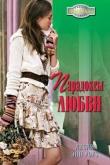 Книга Парадоксы любви автора Лесли Энн Роуз