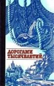 Книга Парадоксы Смутного времени автора Федор Шахмагонов