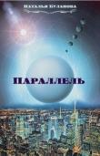 Книга Параллель (СИ) автора Наталья Буланова