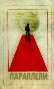 Книга Параллели. Сборник научно-фантастических произведений автора Сборник Сборник