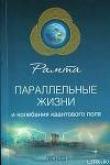 Книга Параллельные жизни и колебания квантового поля автора Рамта