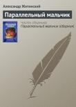 Книга Параллельный мальчик (сборник) автора Александр Житинский
