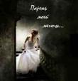 Книга Парень моей мечты (СИ) автора Найт Мисс