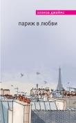 Книга Париж в любви автора Элоиза Джеймс