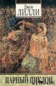 Книга Парный циклон (фрагмент) автора Джон Лилли