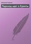 Книга Пароход идет в Кранты автора Николай Горнов