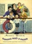 Книга Пароход идёт в Ростов автора Михаил Гринин