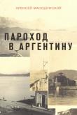 Книга Пароход в Аргентину автора Алексей Макушинский
