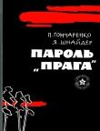 Книга Пароль— «Прага» автора Павлина Гончаренко