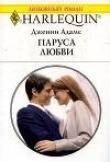 Книга Паруса любви автора Дженни Адамс