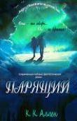 Книга Парящий (ЛП) автора Дина Аллен