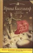 Книга Пасодобль — танец парный автора Ирина Кисельгоф