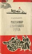 Книга Пассажир последнего рейса автора Роберт Штильмарк