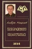 Книга Пасынки Колумба (СИ) автора Альберт Максимов