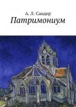 Книга Патримониум автора А. Сандер