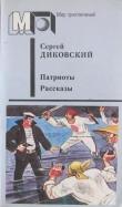 Книга Патриоты. Рассказы автора Сергей Диковский