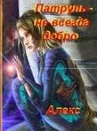 Книга Патруль - не всегда добро (СИ) автора Александр Петровский