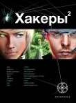 Книга Паутина автора Александр Чубарьян