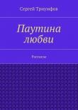 Книга Паутина любви автора Сергей Триумфов