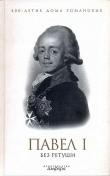 Книга Павел I без ретуши автора Елена Лелина