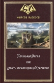 Книга Печальный Ангел или девять жизней принца Кристиана (СИ) автора Алексей Фирсов