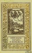 Книга Печать и колокол автора Юрий Кларов