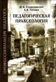 Книга Педагогическая праксеология автора Ирина Колесникова