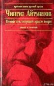 Книга Пегий пес, бегущий краем моря автора Чингиз Айтматов