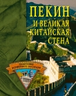 Книга Пекин и Великая Китайская стена автора Елена Грицак