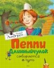 Книга Пеппи Длинныйчулок собирается в путь автора Астрид Линдгрен