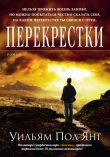Книга Перекрестки автора Уильям Янг