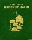 Книга Перекрестки автора Иван Лепин