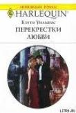 Книга Перекрестки любви автора Кэтти Уильямс