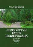 Книга Перекрёстки судеб человеческих автора Ольга Трушкова