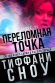 Книга Переломная точка (ЛП) автора Тиффани А. Сноу