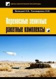 Книга Переносные зенитные ракетные комплексы автора Олег Валецкий