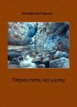 Книга Переспать на удачу (СИ) автора Екатерина Кариди