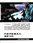 Книга Перевал Бечо автора Илья Ветров