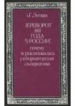 Книга Переворот 1861 года в России: почему не реализовалась реформаторская альтернатива автора Борис Литвак