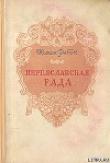 Книга Переяславская Рада (Том 1) автора Натан Рыбак