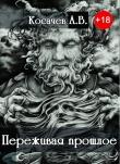 Книга Переживая прошлое (СИ) автора Александр Косачев