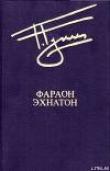 Книга Перикл на смертном одре автора Георгий Гулиа