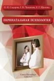 Книга Перинатальная психология автора Галина Чумакова