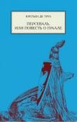 Книга Персеваль, или Повесть о Граале автора Кретьен де Труа