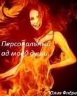 Книга Персональный ад моей души (СИ) автора Юлия Флёри