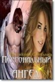 Книга Персональный ангел (СИ) автора Светлана Чистякова