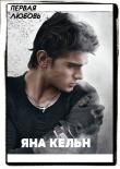Книга Первая любовь (СИ) автора Яна Кельн