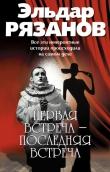 Книга Первая встреча – последняя встреча автора Эльдар Рязанов